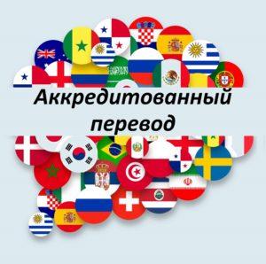 Аккредитованный перевод