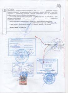 Легализация документов