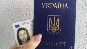 Апостиль на паспорт
